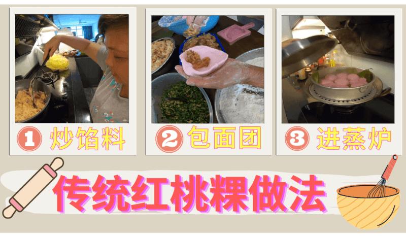 You are currently viewing 潮州传统小吃:红桃粿(也称饭桃粿)制作过程,原来放猪油会更加的美味哦!