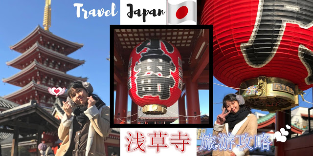 Read more about the article 日本旅游胜地浅草寺Sensō-ji!带你一起去探索这个日本东京都内最古老的寺庙!