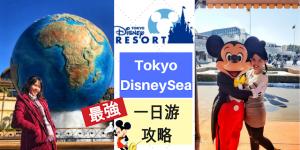 Read more about the article 日本东京迪士尼海洋公园 Tokyo DisneySea最強一日游攻略!跟着这样玩就对了!