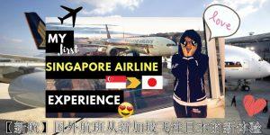 Read more about the article 分享新航国外航班Singapore Airline从新加坡飞往日本的新体验!厕所提供润肤霜餐点还有2个国家口味任你选!