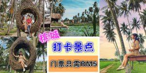 Read more about the article 槟城北海旅游景点-Kampung Agong!椰林、巨型秋千、鸟巢打卡新景点!狂拍一天入门票只需RM5!