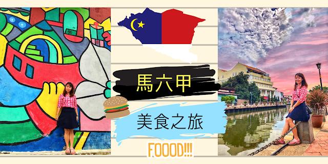 Read more about the article 马六甲美食攻略:道地美食这里找!让人念念不忘的油渣薄饼啊~