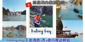 Read more about the article 越南大自然奇观:越南下龙湾Halong Bay 2天1夜行程一定要这样玩!