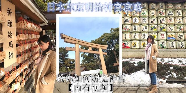 You are currently viewing 日本东京明治神宫攻略:教你如何游览明治神宫【内有视频导览】