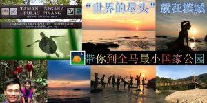 "Read more about the article ""世界的尽头"" 全马最小国家公园就在槟城,任何人都可以免费入场观赏小海龟!"