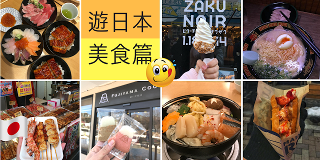 Read more about the article 日本东京美食策略,给我5分钟带你吃尽日本美食!