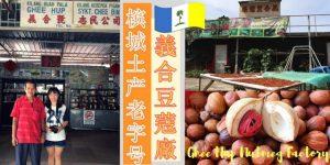 Read more about the article 槟城土产老字号— 義合豆蔻厂 ,让游客免费入场&尝试冰凉豆蔻汁