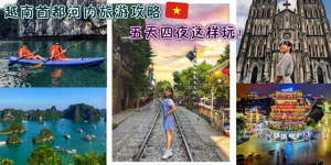 Read more about the article 越南首都河内旅游攻略:河内Hanoi Itinerary 5天4夜这样玩,玩遍下河内各个旅游景点!