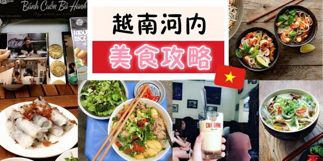 You are currently viewing 越南美食攻略:到越南河内的4天3夜之旅这样吃就对了!