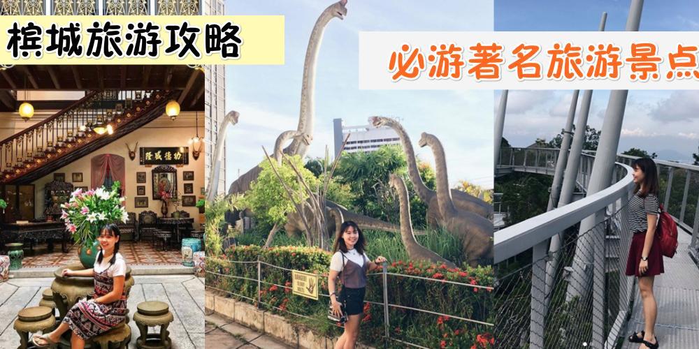 You are currently viewing 槟城自由行攻略 | 国内外游客来到槟岛必游览的著名旅游景点!