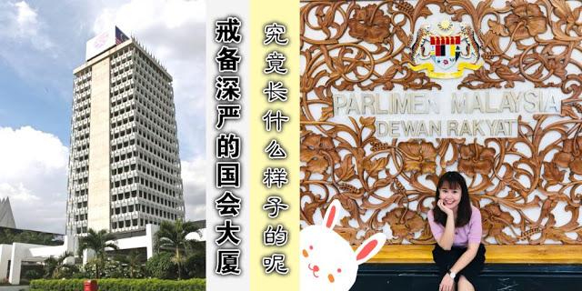 Read more about the article 戒备深严的大马国会大厦究竟是长什么样子的呢?原来里面还设有一家无人商店哦!(文章内有视频)