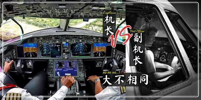 You are currently viewing 大马机长(Captain)和副机长(First Officer) 的差别在哪里?!原来飞机师也可以纹身,只不过…..