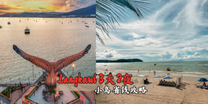Read more about the article 旅游攻略 | 著名旅游景点浮罗交怡自由行「教你小岛省钱攻略」!Langkawi Island Travel Guide 2020