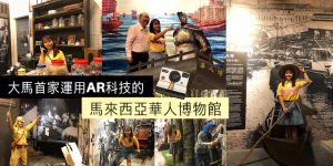 Read more about the article 大马首家马来西亚华人博物馆,运用AR科技让你了解大马华人落叶生根的历史点滴!
