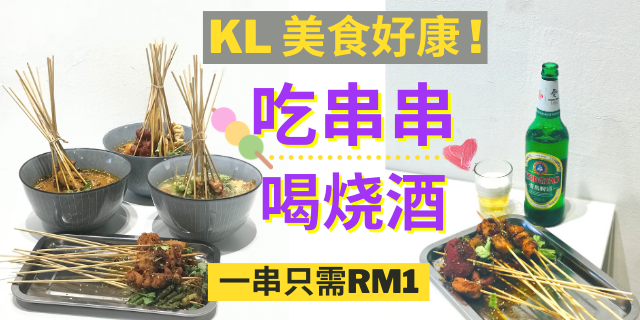 Read more about the article 吉隆坡Cheras冷锅串串一串只卖RM1!🍡50多种配料 . Pistachio Cafe 3汤底任你选择!