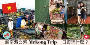 Read more about the article 越南湄公河一日行程玩什么?带你游亚洲最大的跨国水系!