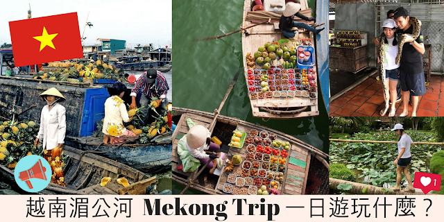 You are currently viewing 越南湄公河一日行程玩什么?带你游亚洲最大的跨国水系!