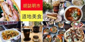 Read more about the article 哇!美食警告:来到越南胡志明市 Ho Chi Minh City 不能错过的11道地美食!