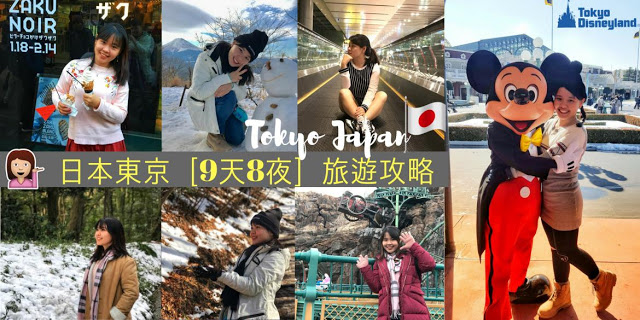 Read more about the article 日本东京Tokyo 9天8夜这样玩! 完整 Tokyo Itinerary!