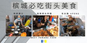 Read more about the article 马来西亚槟城必吃街头美食 | 7 Must Eat Street Food In Penang