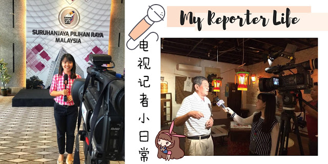 Read more about the article 分享篇   那些关于电视记者小日常  My Reporter Life