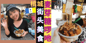 Read more about the article 槟城最好吃的麦芽糖啰吔Rojak!路边摆档口超过40年的老味道 !