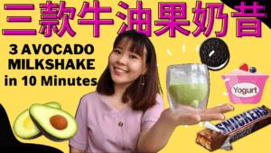 Read more about the article 最新食谱|10分钟内教你做出3种牛油果奶昔Avocado Milkshake!ft. OREA 饼干和Snickers 巧克力棒!