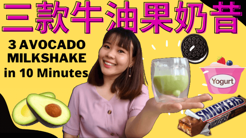 You are currently viewing 最新食谱|10分钟内教你做出3种牛油果奶昔Avocado Milkshake!ft. OREA 饼干和Snickers 巧克力棒!