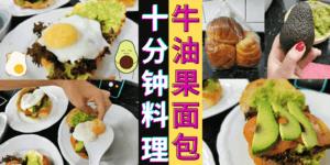 Read more about the article 10分钟减肥料理 |牛油果面包加上水波蛋,教你用健康美食Avocado bread breakfast开启完美的一天!超级美味!