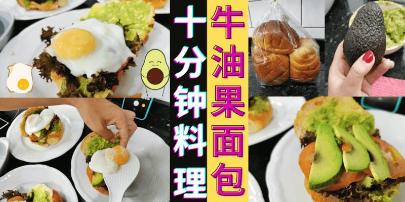 You are currently viewing 10分钟减肥料理  牛油果面包加上水波蛋,教你用健康美食Avocado bread breakfast开启完美的一天!超级美味!
