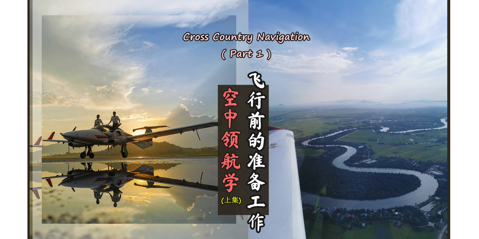 You are currently viewing 大马飞行学员开启空中领航学(Cross Country Navigation Exercises) 的事前准备工作!Part 1