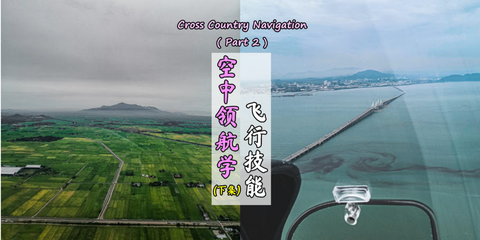 You are currently viewing 大马飞行学员开启空中领航学(Cross Country Navigation Exercises) 飞行篇!Part 2