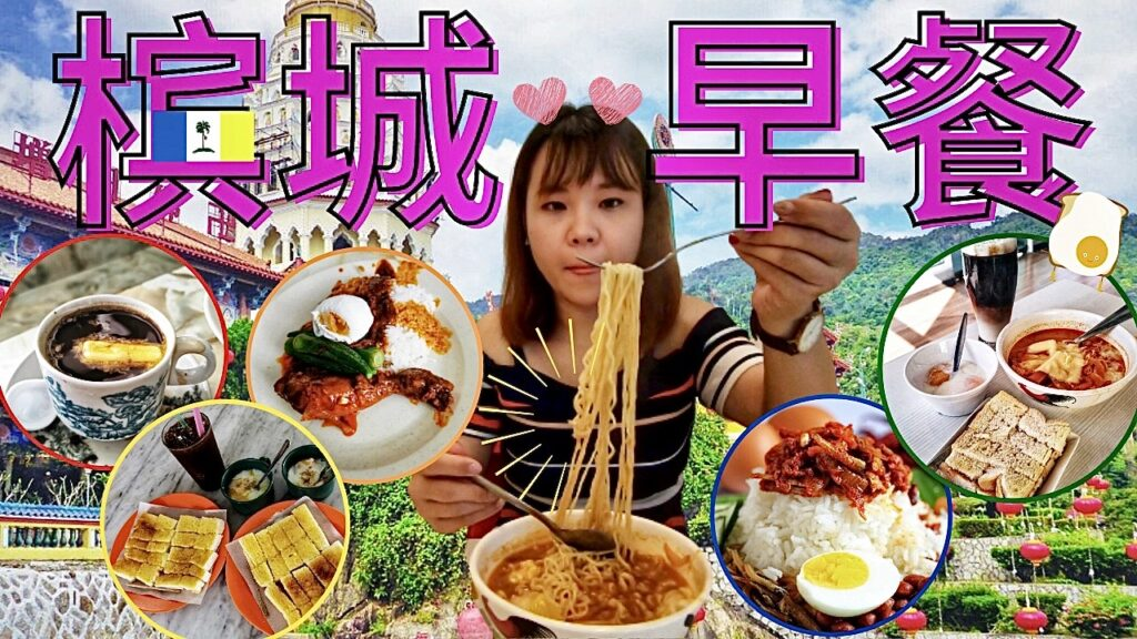 Read more about the article 盘点超好吃又便宜的槟城传统美食 |烤面包半生熟蛋|牛油咖啡|芝士咖喱面|扁担饭(有影片)