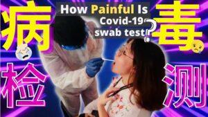 Read more about the article 公开接受新冠病毒检测(covid test)的全过程!究竟谁才真正需要检测呢?(10分钟影片分享心得)