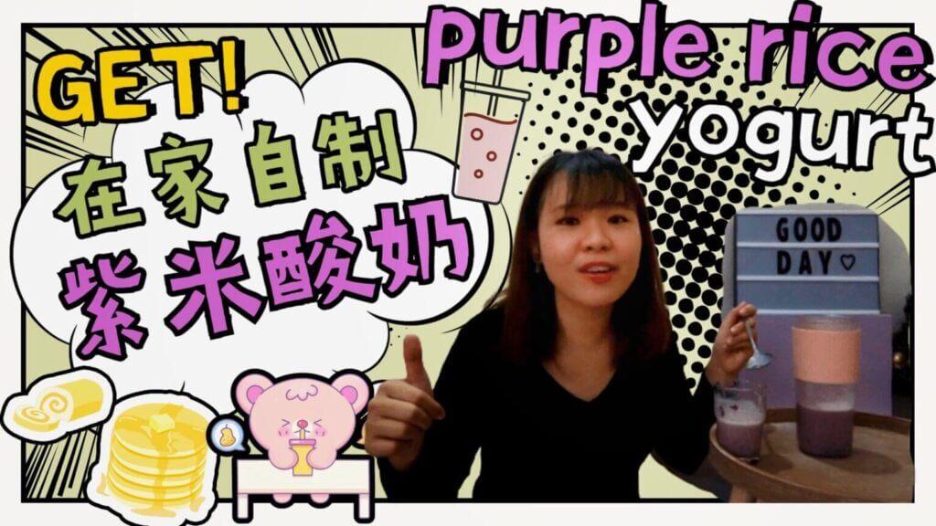 Read more about the article 超强紫米酸奶食谱:5分钟教你如何在家制作出紫米酸奶方法超级简单,成本不超过RM8!(有视频)