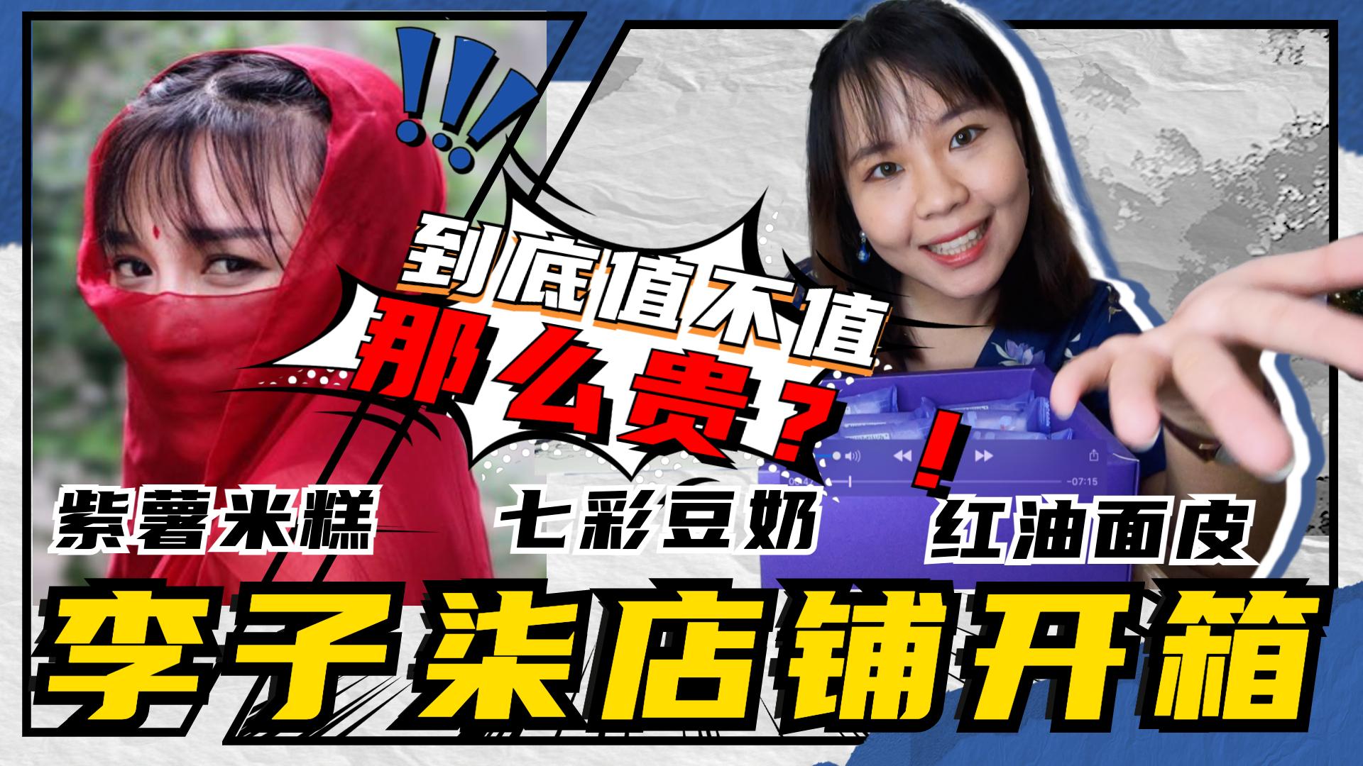 You are currently viewing 中国网红李子柒开箱测评 2021 :我买了紫薯米糕、红油面皮、7彩豆奶!虽然包装精美、味道好价位有点高啊!