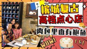 Read more about the article 槟城美食 2021 |乔治市最高档的点心店  :超级精致的传统广式包德馆点心店 Bao Teck Tea House