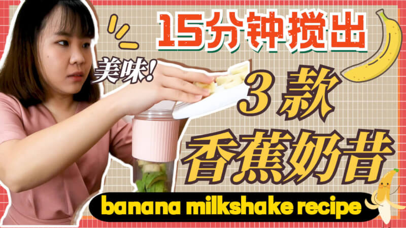 You are currently viewing 如何制作香蕉奶昔? 15分钟内教你在家制作出5种最好喝的香蕉奶昔! 加麦片和花生酱更好喝!【Banana Milkshake with Hiblendr】
