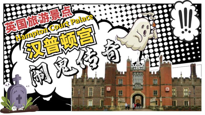 You are currently viewing 英国必有旅游景点: Hampton Court Palace你不能不知道的汉普顿宫鬼故事!