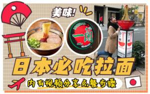 Read more about the article 日本自助游一定要吃超美味的【一蘭拉麵 Ichiran】,3分钟教你如何点餐吧!(内有视频教学)