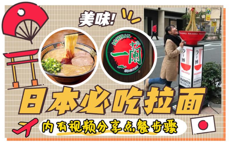 You are currently viewing 日本自助游一定要吃超美味的【一蘭拉麵 Ichiran】,3分钟教你如何点餐吧!(内有视频教学)