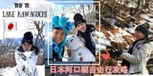 Read more about the article 日本河口湖自由行攻略:5分钟内带你游遍Lake Kawaguchi看日本富士山!