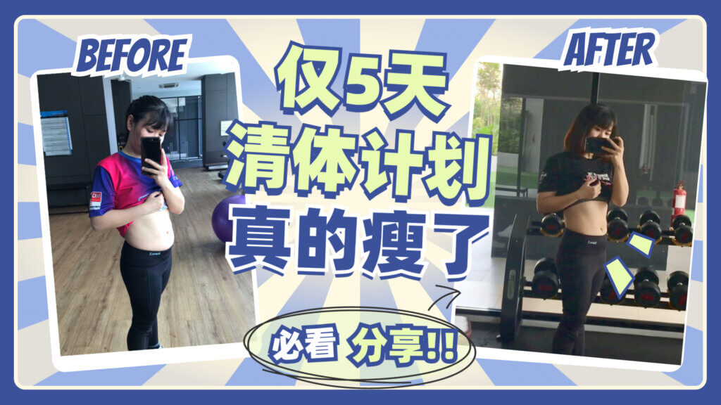 Read more about the article (内附影片)完整5天USANA清体全记录!清体计划到底是什么?分享我的3大建议!