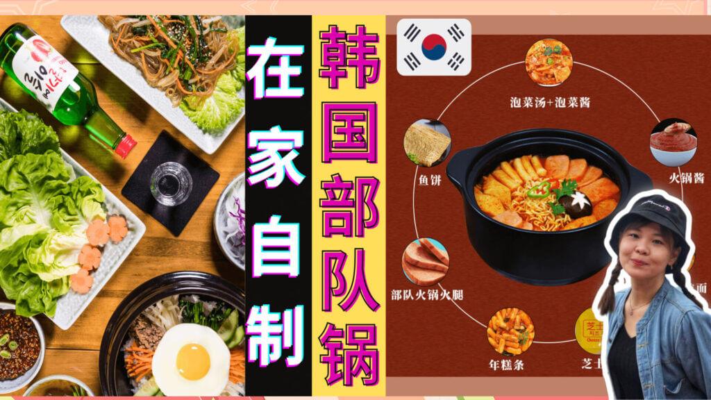Read more about the article 韩国部队锅(Budae-jjigae)怎么煮才最好吃呢?3分钟视频简单教你在家烹煮韩国部队锅!