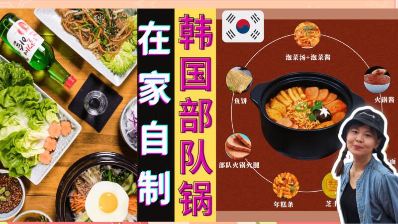 You are currently viewing 韩国部队锅(Budae-jjigae)怎么煮才最好吃呢?3分钟视频简单教你在家烹煮韩国部队锅!