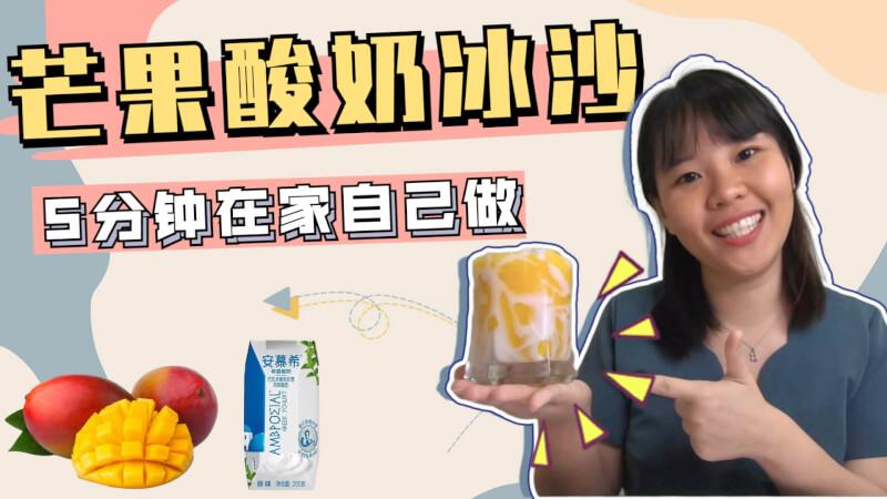 You are currently viewing 5分钟教你如何制作芒果酸奶冰沙(Mango Yogurt Smoothies)芒果酸奶冰沙食谱!