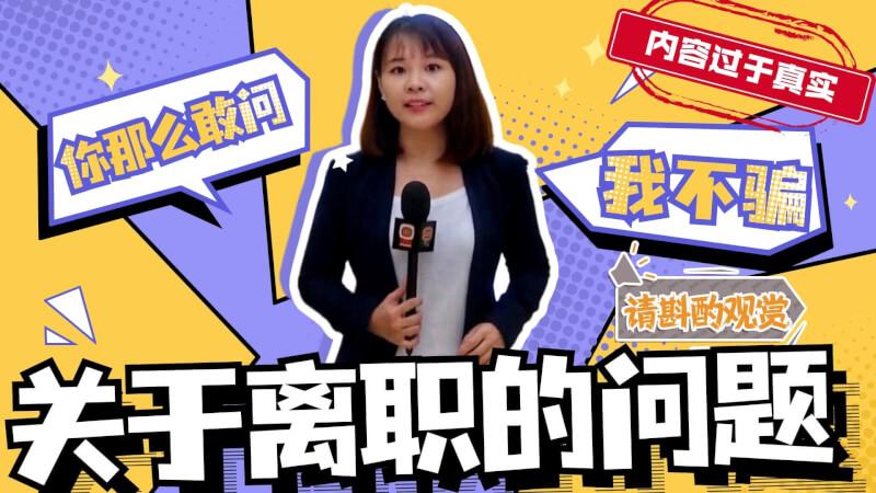 You are currently viewing 马来西亚电视台8tv记者的心路历程,担任了3年的记者为什么突然辞职了呢?