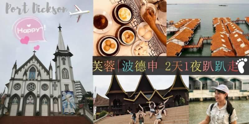 You are currently viewing 马来西亚芙蓉旅游攻略: 芙蓉以及波德申Port Dickson 2天1夜 这样趴趴走!