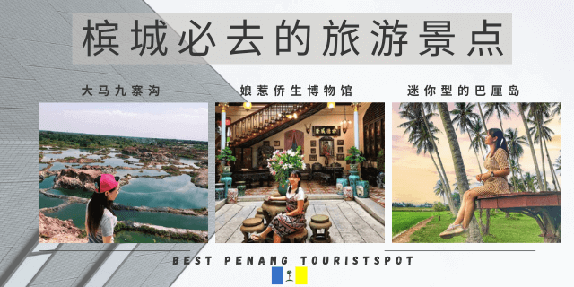 Read more about the article Penang Trip 槟城旅游攻略:17个你一定不想错过的槟城最夯拍照打卡景点!