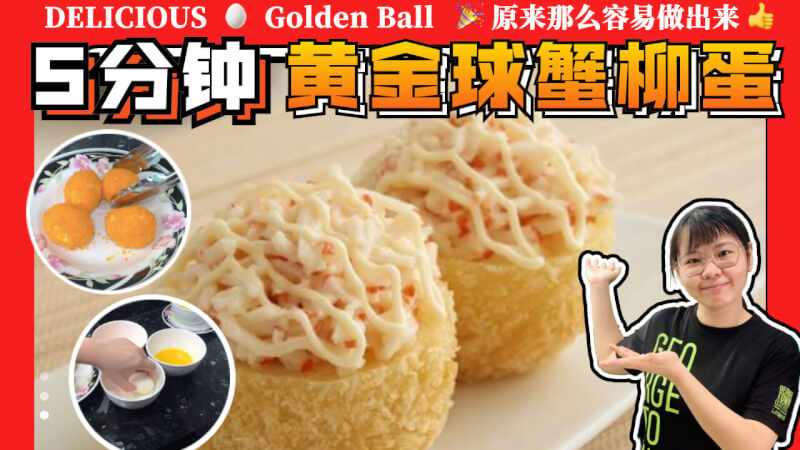 You are currently viewing 10分钟在家做出黄金蟹柳蛋 Sushi King Golden Ball Recipe